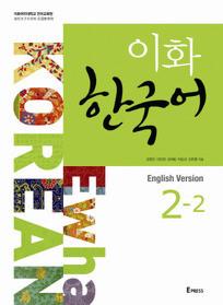 [이화 한국어] Ewha Korean 2-2