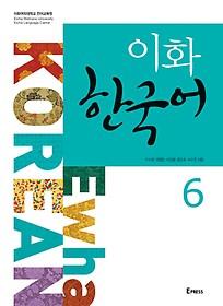 [이화 한국어] Ewha Korean 6