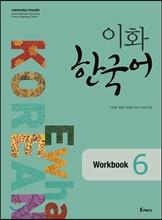 [이화 한국어] Ewha Korean 6 Workbook