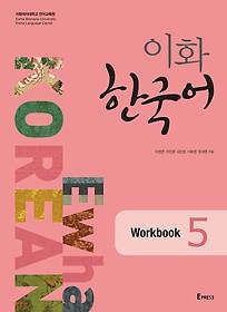 [이화 한국어] Ewha Korean 5 Workbook