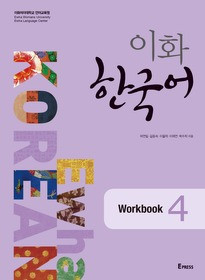 [이화 한국어] Ewha Korean 4 Workbook