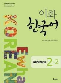 [이화 한국어] Ewha Korean 2-2 Workbook