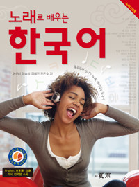 Learn Korean through Song (with Audio CD)