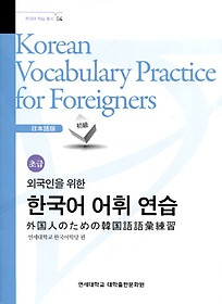 [Yonsei] Korean Vocabulary Practice for Foreigners Japanese - beginners
