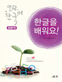 [열린 한국어] Opened Korean Basic (with Audio CD)