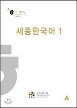 [세종 한국어] Sejong Korean 1 (with Audio CD)
