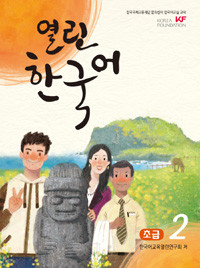 [열린 한국어] Opened Korean Elementary 2 (with Audio CD)