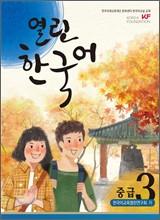 [열린 한국어] Opened Korean Intermediate 3 (with Audio CD)