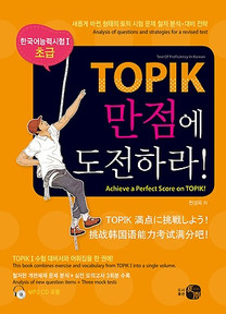Challenge for TOPIK 10000 Score: TOPIK 1