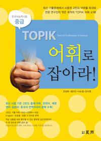 Get the TOPIK with vocabulary: Intermediate level