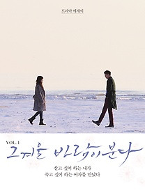 [Photo Novel] That winter wind blows (그 겨울 바람이 분다) 1+2 SET