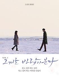 [Photo Novel] That winter wind blows (그 겨울 바람이 분다) 1+2 SET