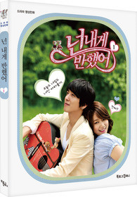 [Photo Comic Book] Heartstrings (넌 내게 반했어) 1+2 SET