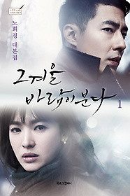 [Drama Script] That winter wind blows (그 겨울 바람이 분다) 1+2 SET