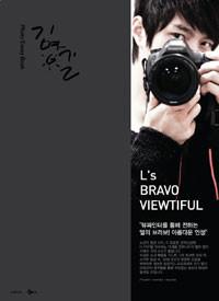 [Infinite] L's Bravo Viewtiful - 인피니트 [엘]의 포토에세이 북