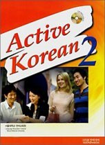 [SNU] Active Korean 2 (paperback + CD)