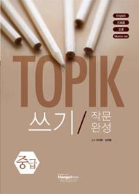 TOPIK 쓰기 작문완성 ( TOPIK writing intermediate level)
