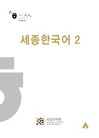 [세종 한국어] Sejong Korean 2 (with Audio CD)