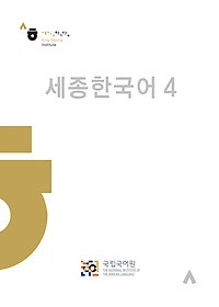 [세종 한국어] Sejong Korean 4 (with Audio CD)