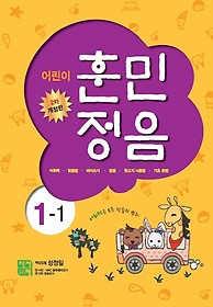 [맞춤법/Grammar] 어린이 훈민정음 Series for elementary school students