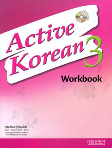 [SNU] Active Korean 3 Workbook (paperback + CD)