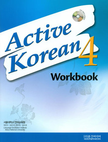 [SNU] Active Korean 4 Workbook (paperback + CD)