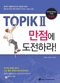 Challenge for TOPIK 10000 Score: TOPIK 2