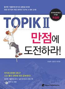 Challenge for TOPIK 10000 Score: TOPIK 2