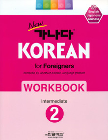 New 가나다 (Ganada) workbook intermediate level 2
