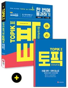 [New Topik] EBS TOPIKⅡ(토픽Ⅱ) 한 번에 통과하기!