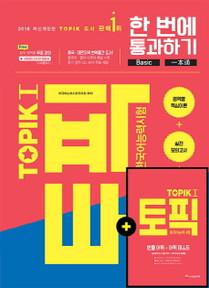 [New Topik] EBS 한국어능력시험 TOPIKⅠ(토픽Ⅰ)한 번에 통과하기