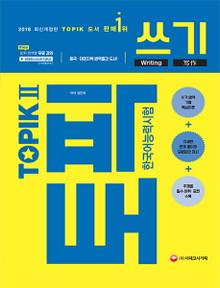 [NEW TOPIK] EBS TOPIKⅡ(토픽Ⅱ) 쓰기 100점 받자! (2018)