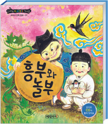 [한국전래동화]  Korean Traditional Story with Audio CD 1-5