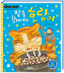 [한국전래동화]  Korean Traditional Story with Audio CD 11-15