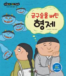 [한국전래동화]  Korean Traditional Story with Audio CD 16-20