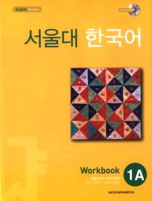 [SNU] 서울대 한국어 1A Workbook