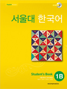 [SNU] 서울대 한국어 1B Student Book  (with CD-ROM)