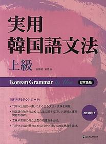 実用韓国語文法_上級_日本語版 Korean Grammar in Use_Advanced (Japanese)