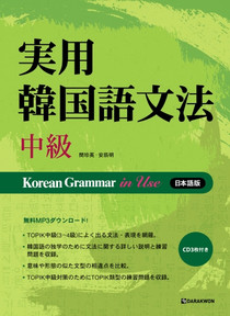 実用韓国語文法_中級_日本語版 Korean Grammar in Use Intermediate (Japanese)