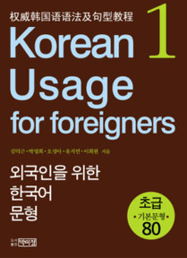 Korean Usage for Foreigners 1