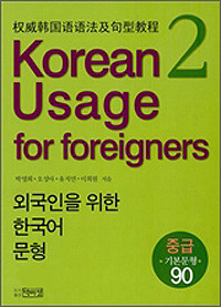 Korean Usage for Foreigners 2