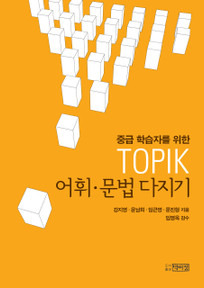 TOPIK Grammar & Vocabulary for intermediate learners