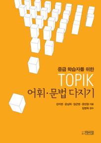 TOPIK Grammar & Vocabulary for intermediate learners