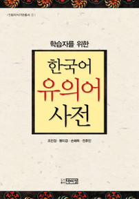 Korean Synonym Dictionary for Korean language learners.