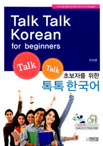 Talk Talk Korean for Beginners