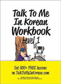Talk to Me in Korean Level 1 Workbook