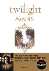 [트와일라잇 시리즈] twilight Series