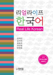 [리얼라이프 한국어] Real Life Korean