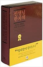 [선생님 한자책] Teacher's Hanja Book