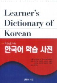 Learner's Dictionary of Korean (Paperpack)